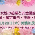 6月開催決定! 【美濃加茂】女性の起業とお金講座
