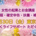 【東京豊洲】女性の起業とお金講座~開業届・確定申告・扶養・補助金~