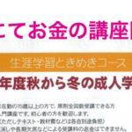 【関市】成人学校講座にてお金の講座開講(全5回)