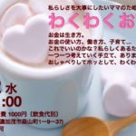 【美濃加茂市】わくわくお茶会のお知らせ