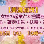 【美濃加茂市】女性の起業とお金講座