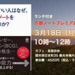 【関市】ランチ付☆方眼ノートプレミアム体験会