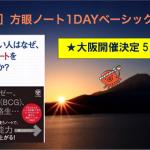 大阪開催決定!5月19日(日)★方眼ノート