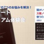 方眼ノートプレミアム体験会 2/25