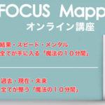 10min FOCUS Mapping オンライン講座 <初級><中級>