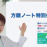 方眼ノート特別体験会