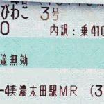 SL好きな子連れ必見!超人気列車SL北びわこ号【切符の買い方のコツ】