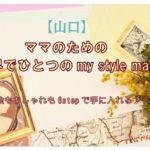 【山口宇部】ママのための「世界でひとつのmy style map」講座