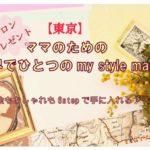【東京品川】ママのための「世界でひとつのmy style map」講座