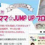 【岐阜県坂祝町】やってみーひん!?子育てママ☆JUMP UPプログラム①