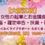 【大阪江坂】女性の起業とお金講座