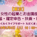 【東京】女性の起業とお金講座