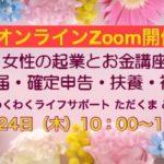 ZOOM開催 女性の起業とお金講座