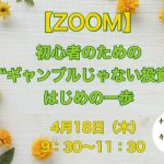 【ZOOM】初心者のための「ギャンブルじゃない投資」はじめの一歩