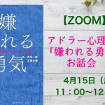 【ZOOM】アドラー心理学「嫌われる勇気」お話会
