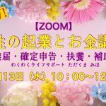 【ZOOM】リニューアル!NEW☆女性の起業とお金講座