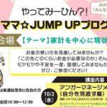 やってみーひん!? 子育てママ☆JUMP UP プログラム