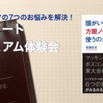 方眼ノートプレミアム体験会 10/25