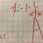 数学のテスト、40点アップした!!